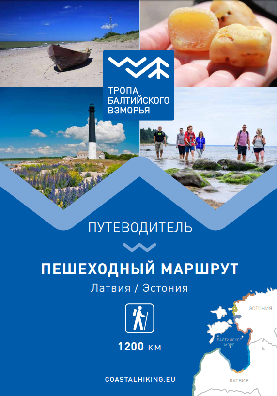 CoastalHiking Guidebook ru